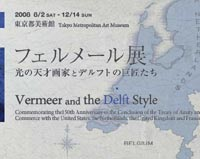 Vermeer and the Delft Style  exhibition